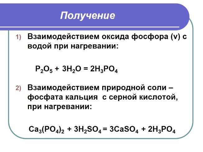 Ca3 po42 название вещества - фосфор и его соединения вайя и майя