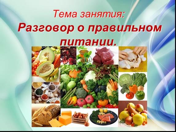 разговор о правильном питании