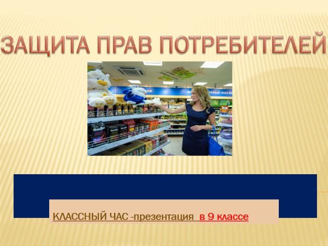 Кл час о защите прав потребителей