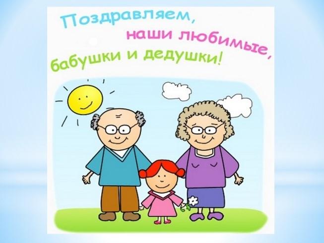 Поздравления с днем бабушек и дедушек для бабушки