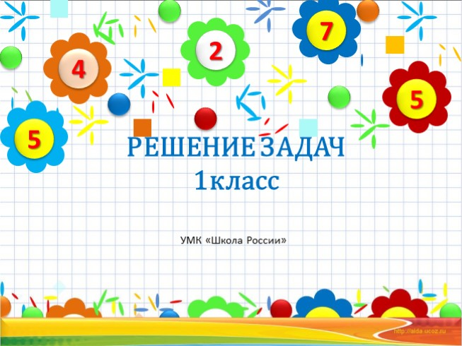 Решение задач презентация по математике 1 класс алгебраический способ решения арифметических сюжетных задач