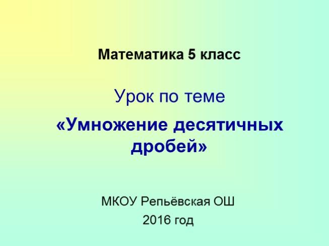 Площадь презентация по математике 1 класс число и цифра 5