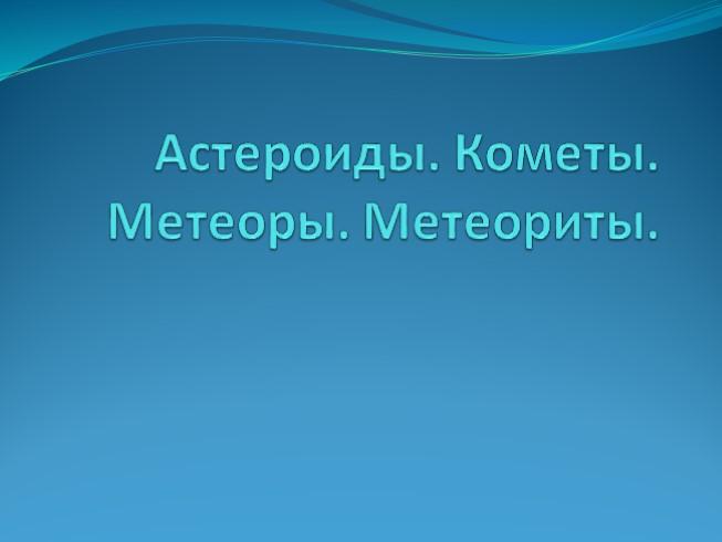 Сообщение астероиды кометы метеоры метеориты 5 класс старые игры астероиды