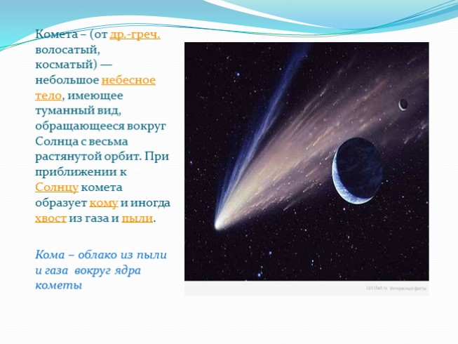 Астероиды кометы метеориты добавить сообщение анаболики для первых курсов