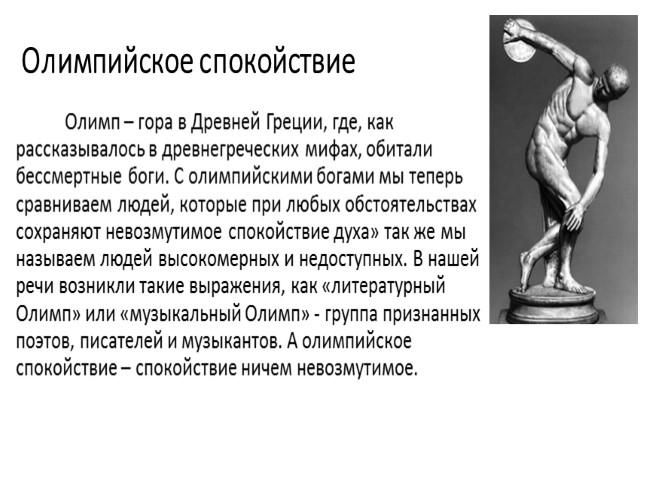 Древнегреческие фразеологизмы связанные с богами