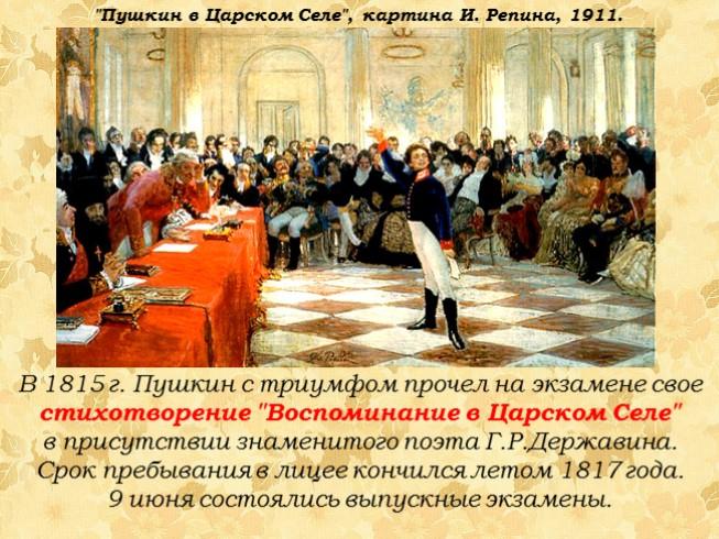 Иллюстрация к воспоминания в царском селе 2