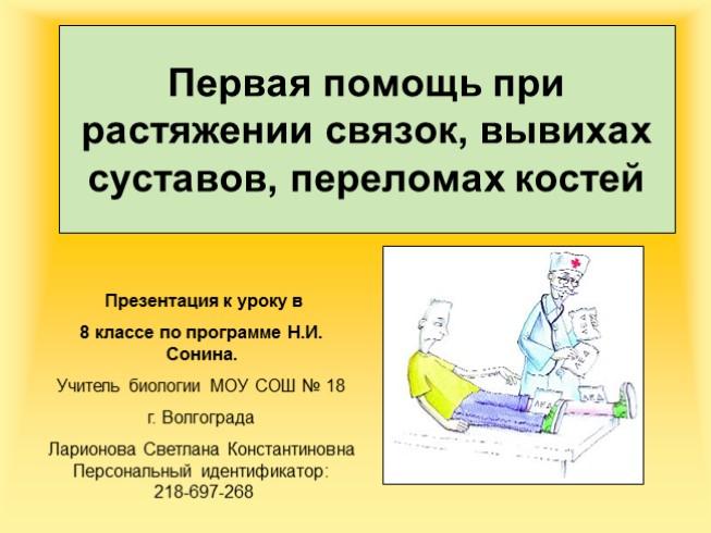 Первая ммедецинская помощь при повреждении суставов связок и т.д деформирующий артроз межфаланговых и плюснефаланговых суставов