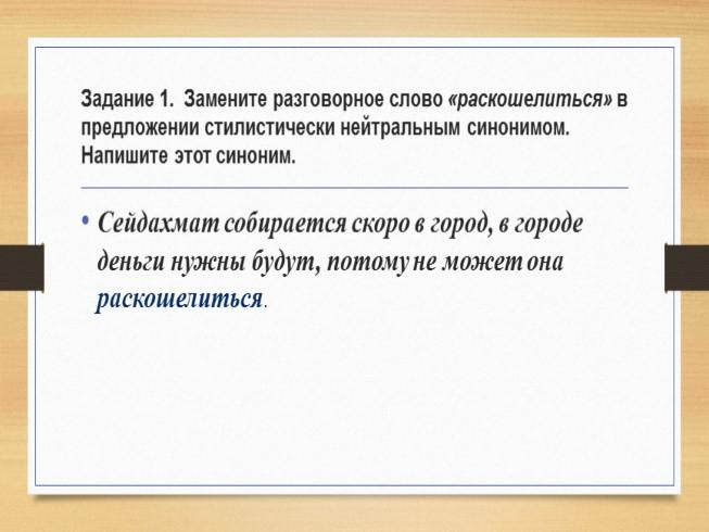 """Как заменить слово штуками стилистически нейтральным синонимом - Дюсш 2 """"Юность"""""""