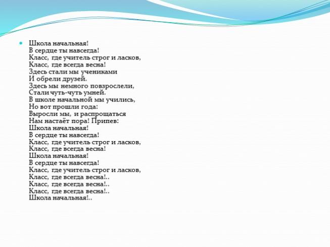 ПРОЩАНИЕ С НАЧАЛЬНОЙ ШКОЛОЙ ПЕСНИ О ПЕРВОЙ УЧИТЕЛЬНИЦЕ ПЛЮС И МИНУС СКАЧАТЬ БЕСПЛАТНО