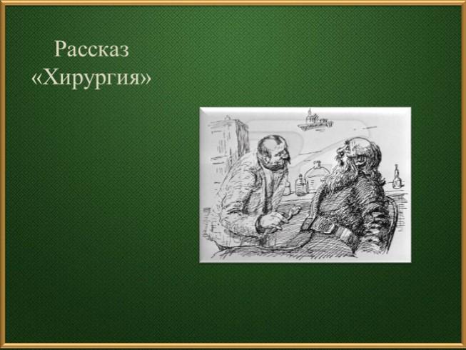 Чехов урок презентация