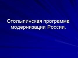 Было совершено покушение на премьер-министра россии, что замедлило реализацию его программы