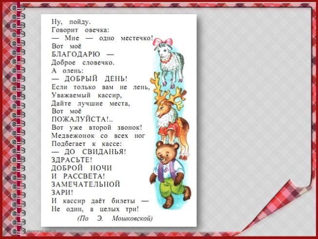 урок знакомства 5 класс русский язык
