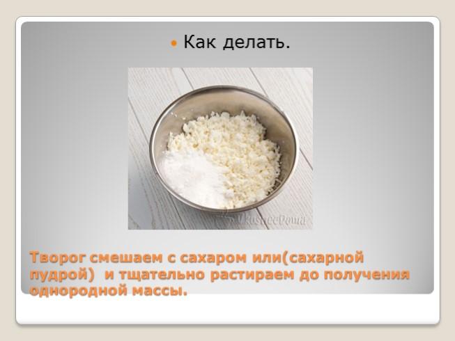 Как в домашних условиях сделать сахар 739