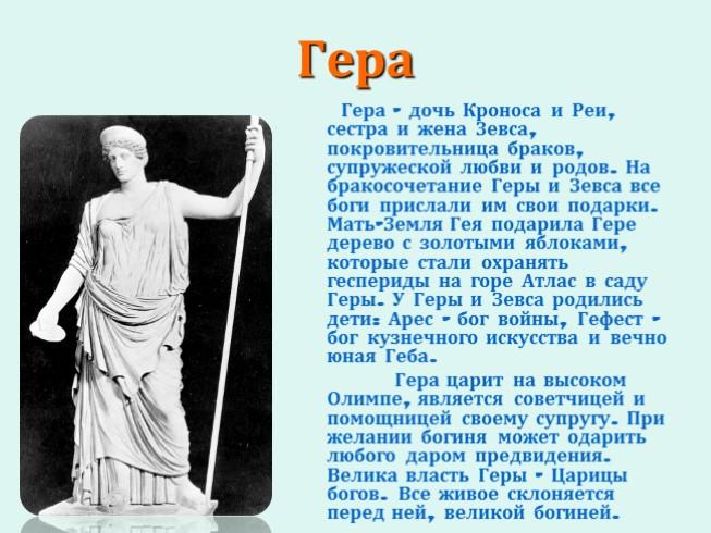Подарки от богов древней греции 53