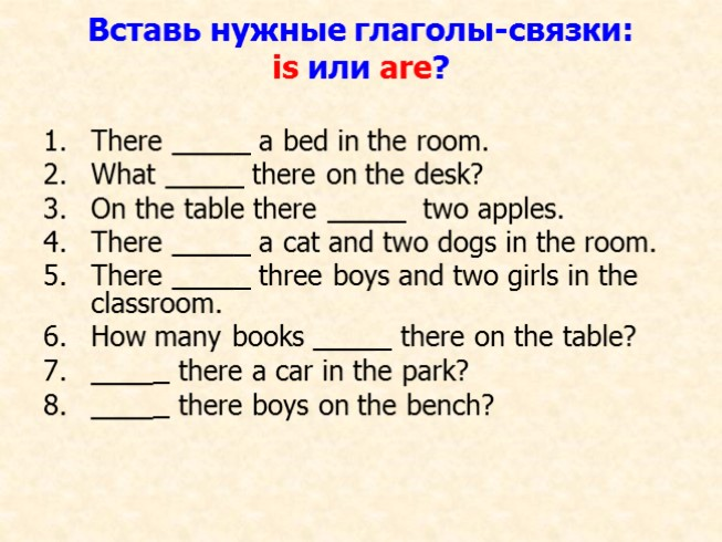 Оборот «There is, there are»