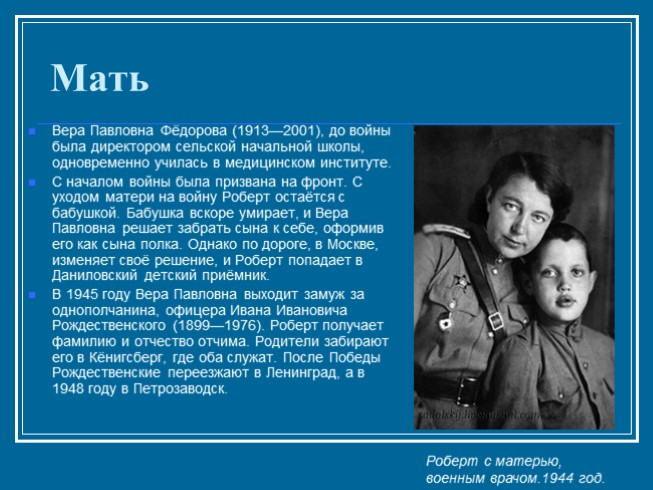 Презентация - Роберт Иванович Рождественский