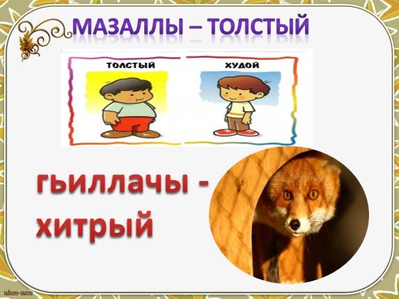 Русско-кумыкский разговорник