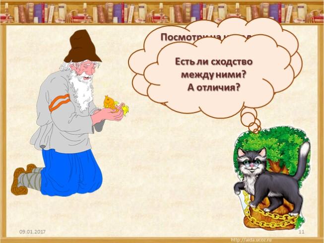 урок литературного чтения сказка о рыбаке и рыбке