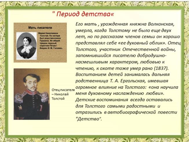 Л Н Толстой Биография Презентация 4 Класс