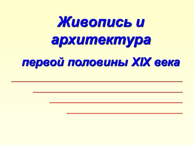 ogyust-monferran-prezentatsiya-klassicheskiy-stil