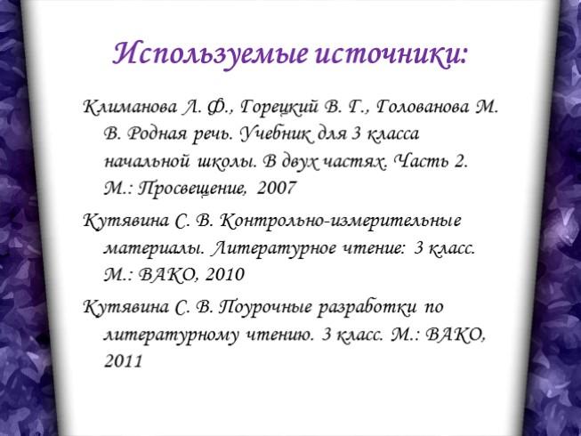 гдз литературное чтение 3 класс климанова горецкий голованова