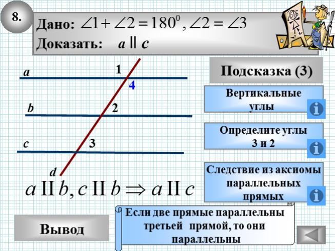 Решение задач аксиомы параллельных прямых решения задач текст