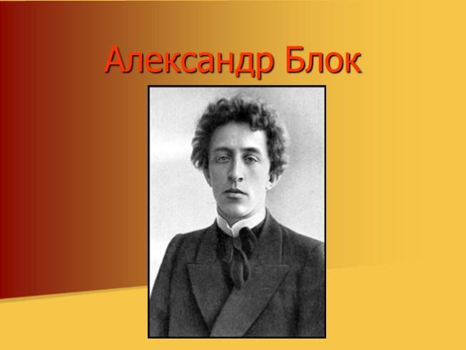 Презентация Александр Блок