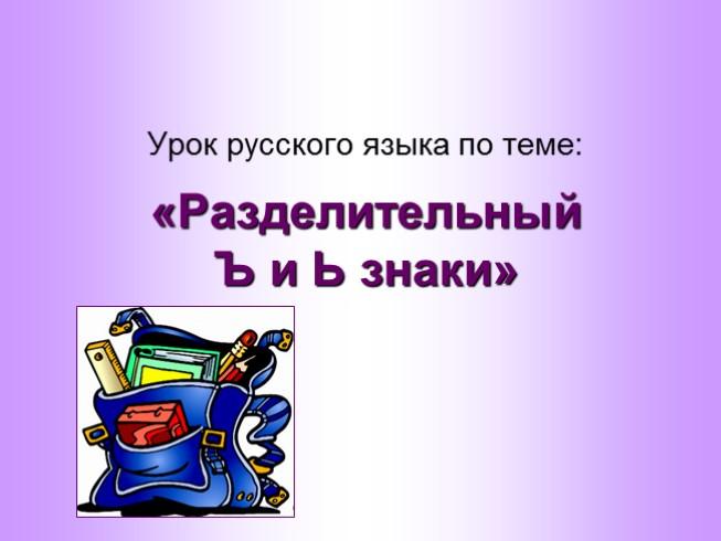 текст с ъ и ь знаком