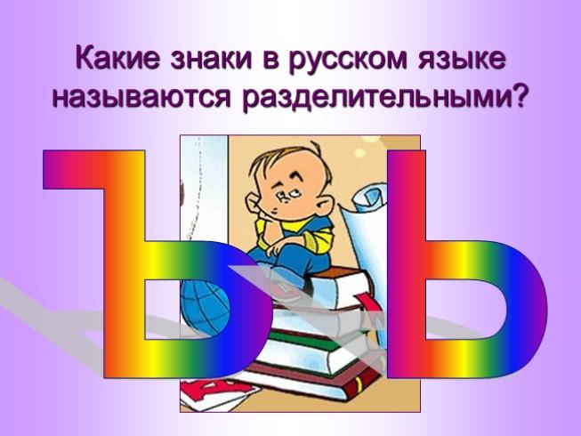 язык знаком как показать русский