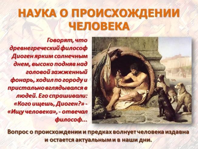 Древнегреческие ученые о человеке и обществе презентация