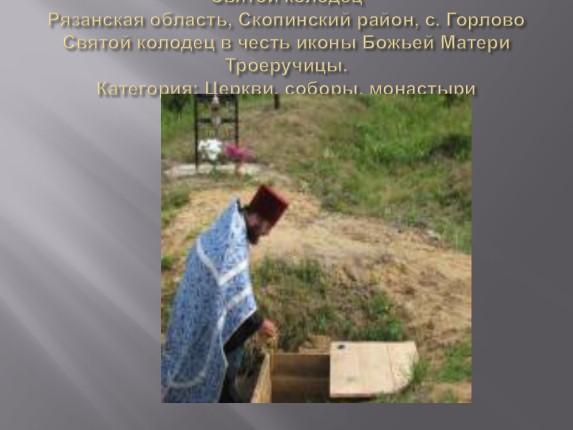 рыбалка в горлово скопинского района