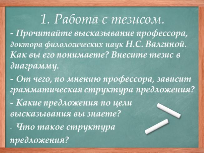 Тезисы мастер класса 153