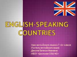 Урок английского языка 7 класс «Англоговорящие страны - English-speaking Countries»
