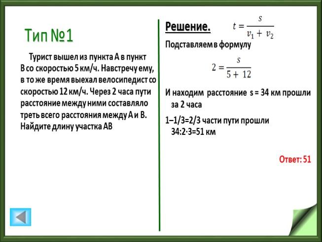 Решение задач в 12 на движение основные формулы по физике для решения задач шпаргалка