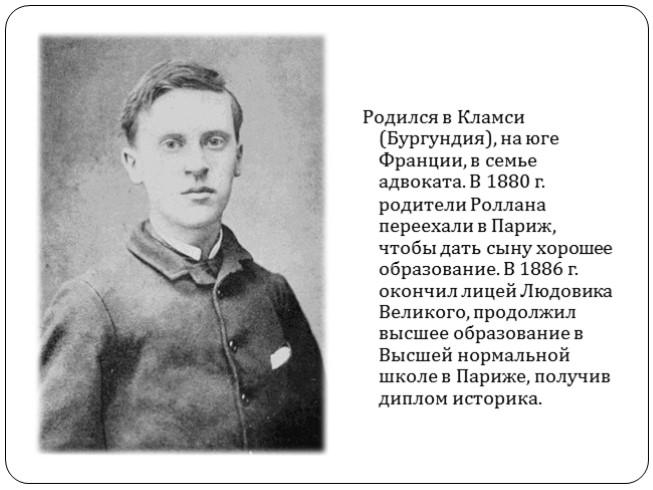 Картинки по запросу Ромен Роллан «Святой Людовик»