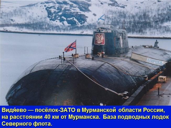 российские базы подводных лодок