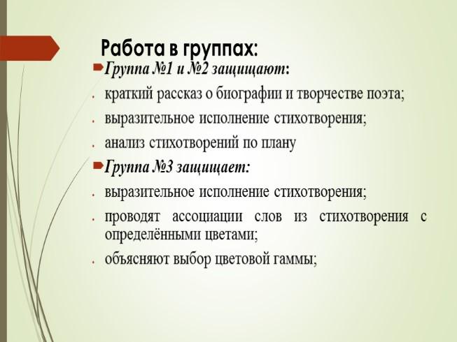 Презентация русские поэты 19 века о природе 6 класс