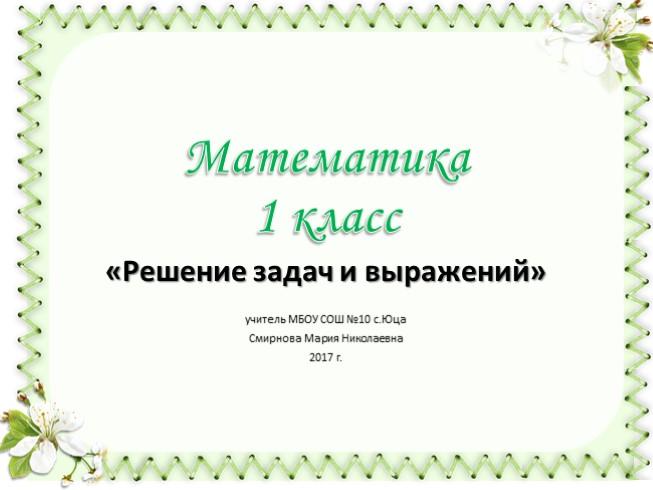 Решение задач и выражений 1 класс лукашин сборник задач по физике с решением
