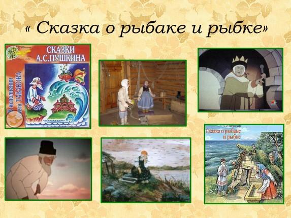 пушкин творчество сказка рыбаке и рыбке