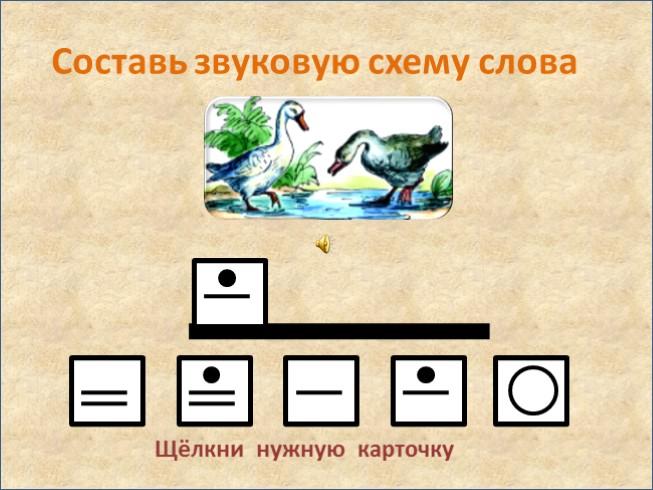 Звуковая схема слова кит фото 53