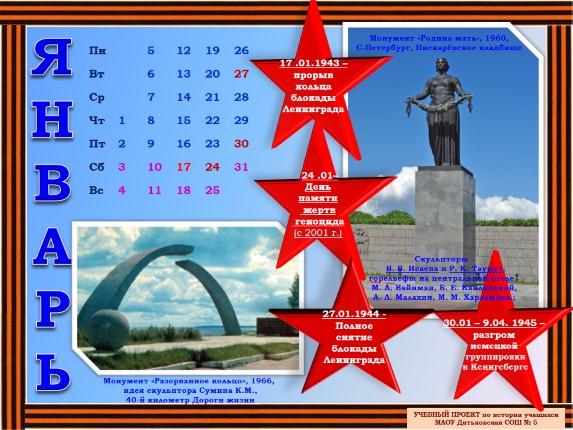 Календарь победы на сайт