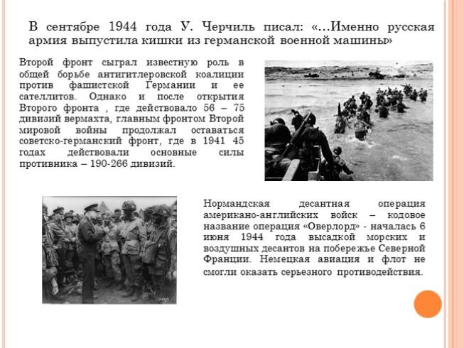 Вторая мировая война (1939-1945 гг система политической безопасности