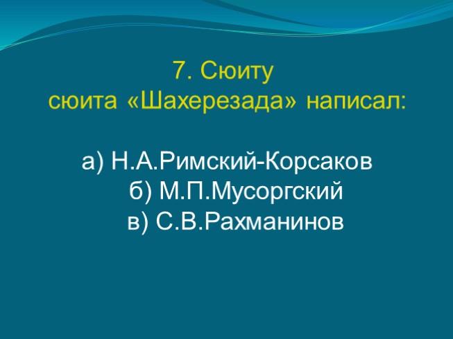 Тест по теме музыкальный театр 7 класс