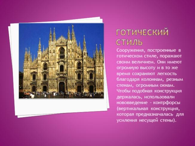 Презентация история 6 класс культура западной европы
