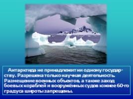 Антарктида - презентация онлайн