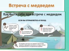 Животные Ленинградской области, слайд 39