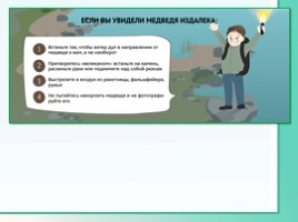 Животные Ленинградской области, слайд 40