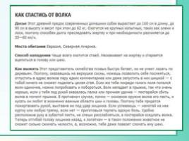 Животные Ленинградской области, слайд 47