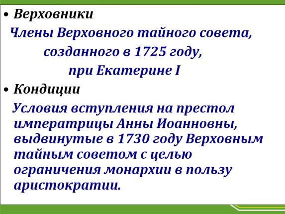 """Презентация """"Все о дворцовых переворотах"""""""