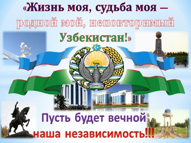 хотите более день независимости узбекистана картинки поздравить коллегу днем